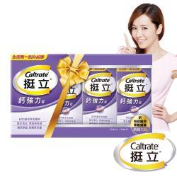 【挺立】鈣強力錠禮盒 共176錠(添加鎂鋅銅錳 保護更完整)