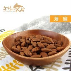 午後小食光-低溫烘焙原味薄鹽杏仁(300g/罐)