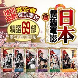 【豪客唱片】日本懷舊電影系列(任選3套)