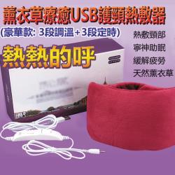 M.G 薰衣草療癒USB護頸熱敷器-溫控款