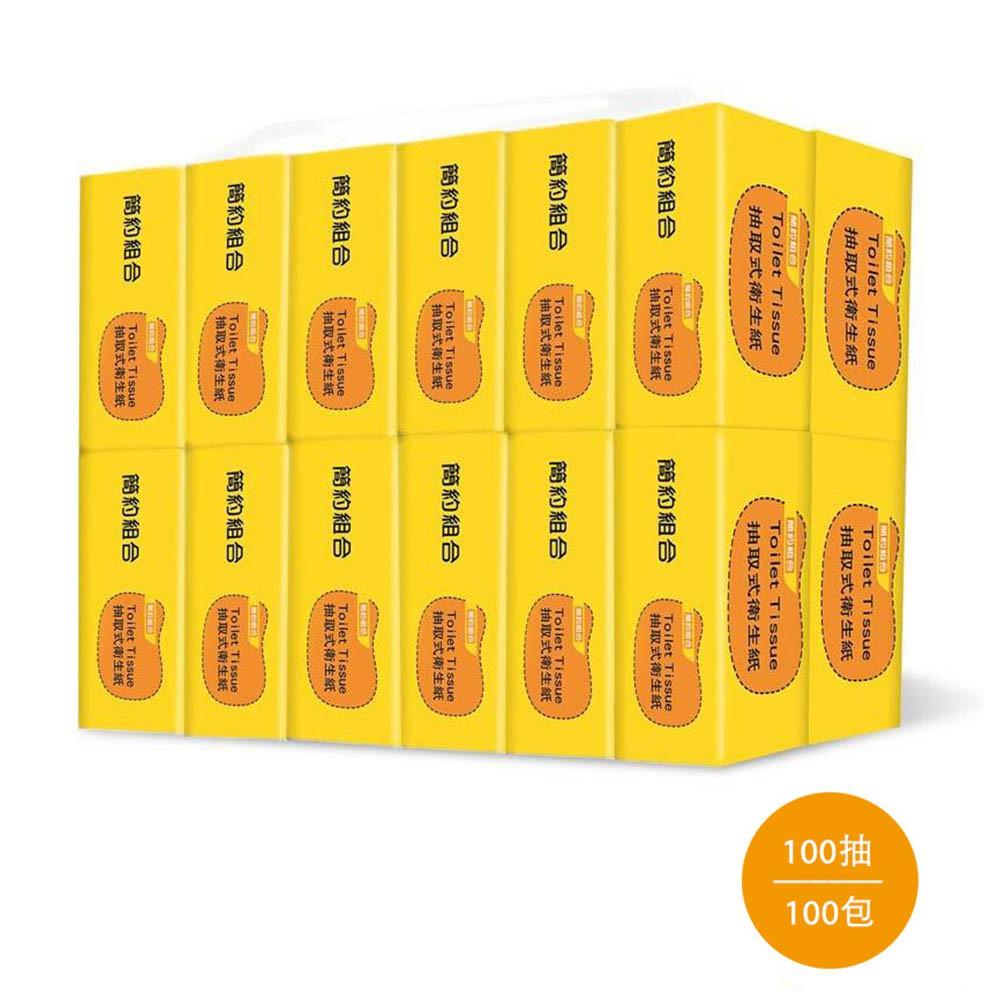 免運【簡約組合】優質抽取式衛生紙100抽*100包/箱