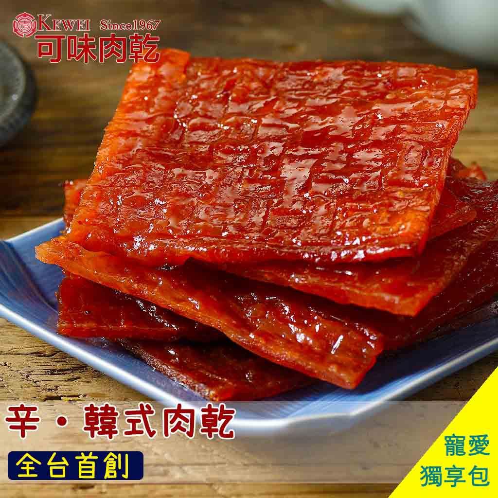 【可味肉乾】韓式泡菜肉乾 獨享包/肉乾推薦/零食/美食/伴手禮/團購