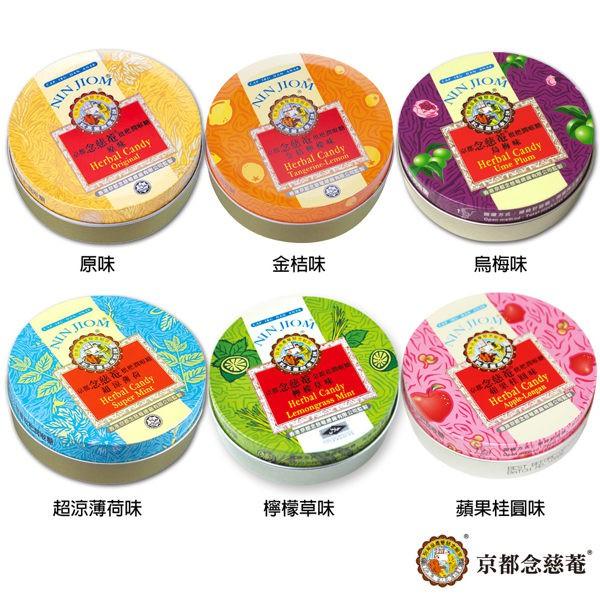 枇杷潤喉糖(含金銀花)六種綜合口味(60g鐵盒)【京都念慈菴】