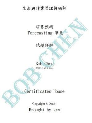 生產與作業管理歷屆試題詳解 (1.銷售預測單元, 工業工程師, 生管技術師) 學會證照 生產與作業管理 品質管理