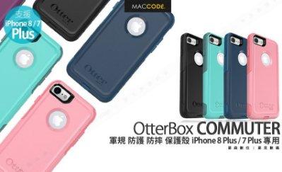原廠正品 OtterBox Commuter iPhone 8 Plus /7 Plus 通勤者 防摔 保護殼 現貨含稅