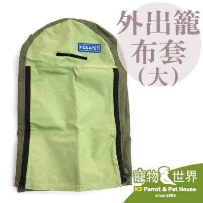 《寵物鳥世界》HOKA 不鏽鋼外出籠 (大)原廠專用布套 HK017