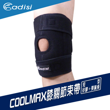 ADISI COOLMAX膝關節束帶AS13183