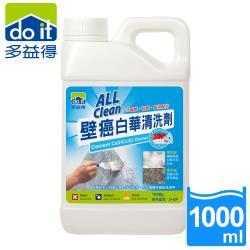 ALL Clean壁癌白華清洗劑 1000CC x 3