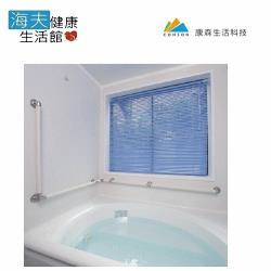 【康森 海夫】AQUA L型 80*80cm 浴室扶手 浴室 走道等無障空間防跌倒最基本設施 日本製