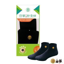 【日華】穴道針灸絆 無痕襪(1雙/盒)