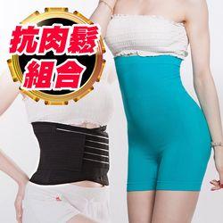 JS嚴選 可調式全彈力束腹護腰帶1條送抗溢肉褲2件