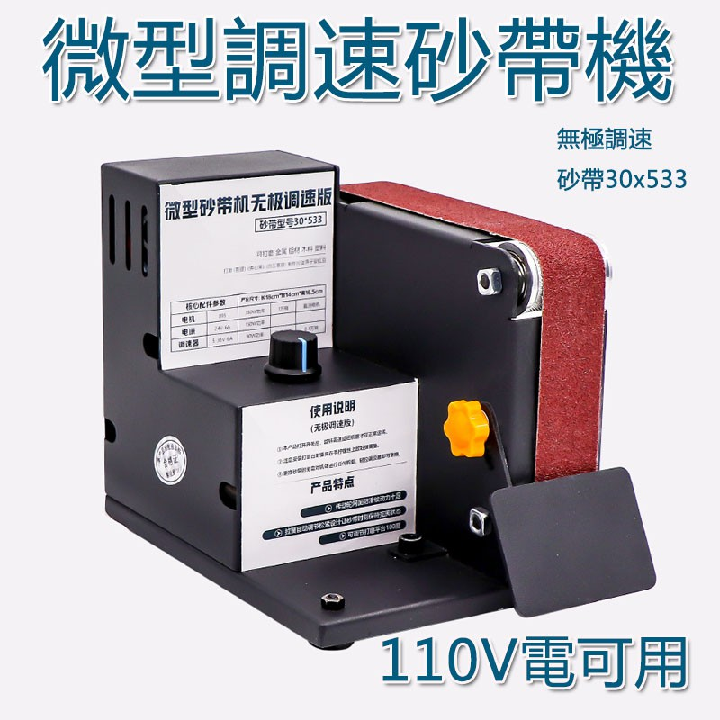 5Cgo微型迷你電動砂帶機24V 小型DIY台式拋光機角磨機開刃機 無極調速110V【含稅代購】587076034547