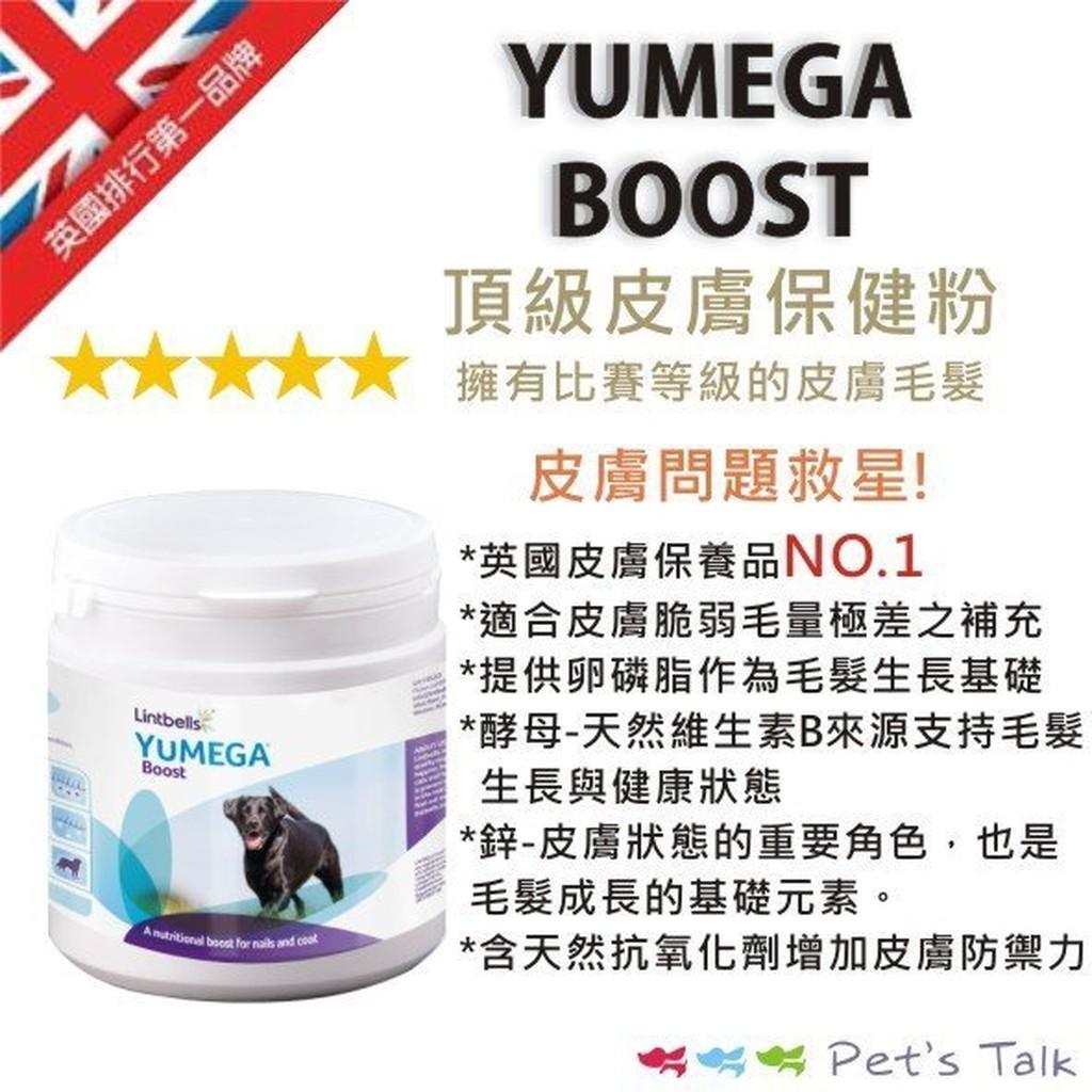 英國Lintbells-YUMEGA BOOST優美加-頂級皮膚保健粉 (犬貓適用) 爆毛粉