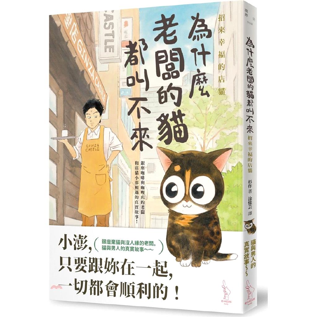 《愛米粒出版》為什麼老闆的貓都叫不來:招來幸福的店貓[9折]