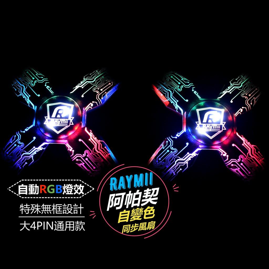 RAYMII 阿帕契 RGB自變色同步無框風扇