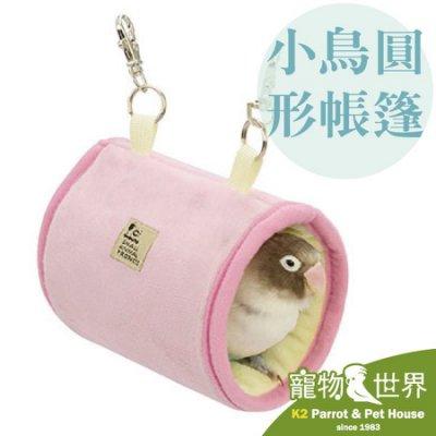 《寵物鳥世界》日本SANKO 小鳥圓形帳篷 B81 |鳥屋 吊床 鳥窩 保暖 休憩 適用小型鸚鵡 雀鳥 JP080