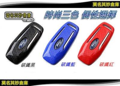 莫名其妙倉庫【UG005 碳纖鑰匙殼】三色可選 送鑰匙圈 美國 立體 碳纖 防刮 保護殼 MUSTANG 野馬