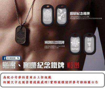 【EMS軍】POLICE紀念軍牌、刑魂 二款可選/不鏽鋼/含鍊圈