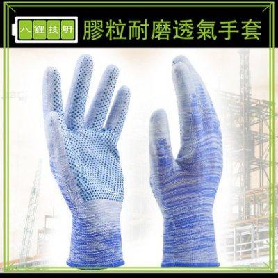 膠粒耐磨透氣手套 透氣 防滑 薄款 耐磨 止滑 工作手套 透氣不悶熱 膠粒手套 搬運 粗工 搬家