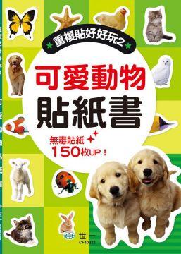 可愛動物貼紙書