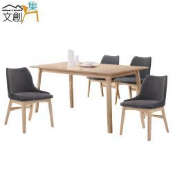 文創集 比特 時尚5.3尺實木餐桌椅組合 一桌四椅