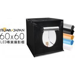 ROWA 樂華 二代 可攜式專業攝影棚 小型攝影棚 (60x60cm)
