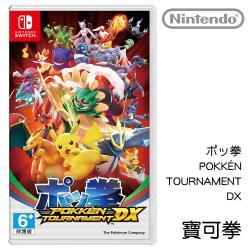Nintendo任天堂 Switch 寶可拳DX [台灣公司貨]