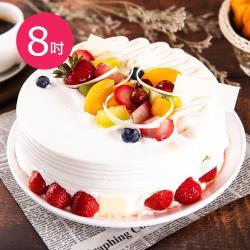 樂活e棧 生日快樂蛋糕 盛夏果園蛋糕 8吋