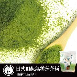 台灣茶人 量販級日式頂級無糖抹茶(1kg/袋)
