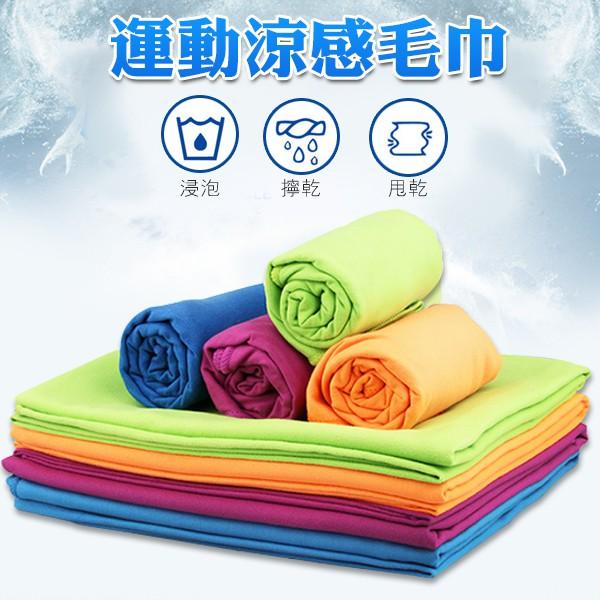 瞬間冷感毛巾 降溫吸汗毛巾 運動毛巾 涼感巾 乾了不會變硬 冰涼巾 冰毛巾 冰涼毛巾 冰涼圍巾(V50-1196)