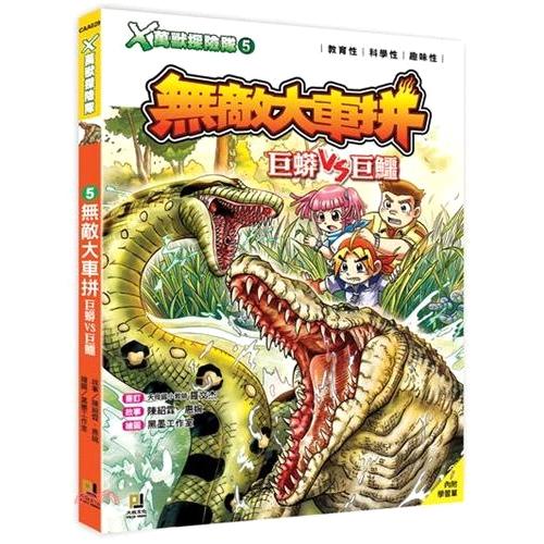 《大邑文化》X萬獸探險隊05:無敵大車拼-巨蟒VS巨鱷(附學習單)[9折]
