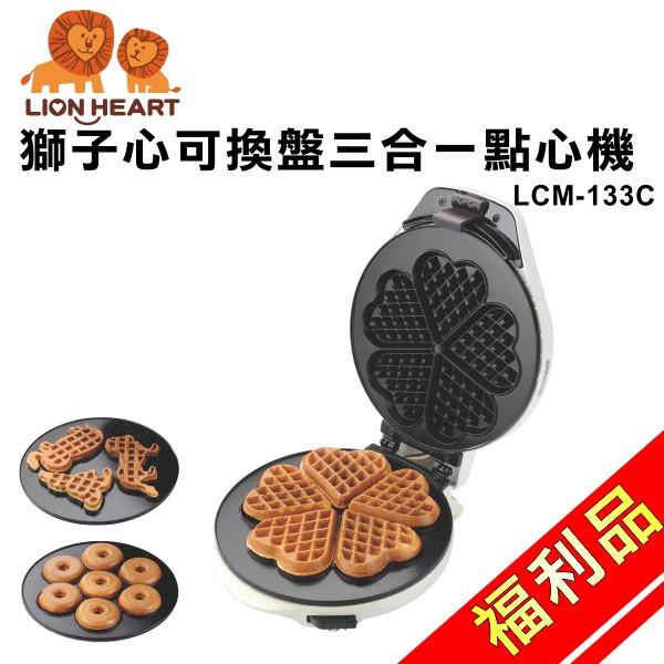 【獅子心】迷你三合一點心機(可換盤)鬆餅 甜甜圈 雞蛋糕 LCM-133C(福利品) 免運費