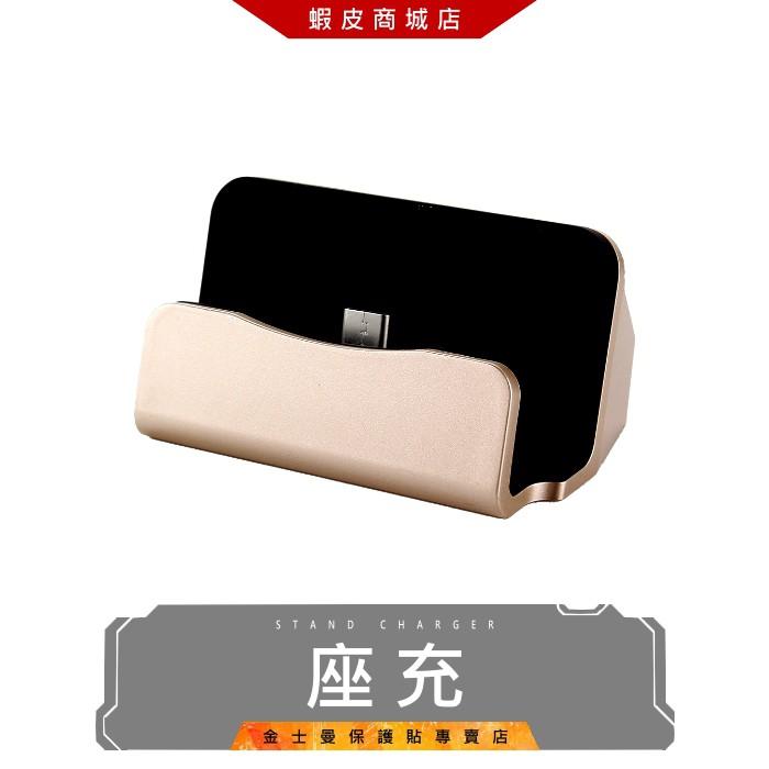 座充 充電座 手機座 充電手機架 手機 支架 底座 適用於 iphone 安卓 type-c (金士曼)