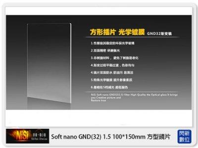 ☆閃新☆NISI 耐司 Soft nano GND32 1.5 軟式 方型漸層鏡 100x150mm(減五格)