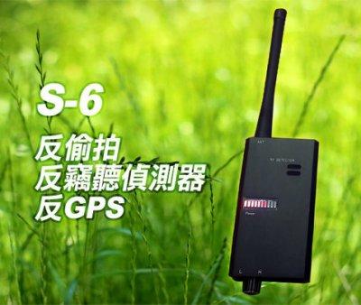 國安單位專用S-6全頻無線掃頻防針孔防竊聽防偷拍反竊聽偵測器(防針孔攝影機防監聽器防GPS追蹤器一網打盡!