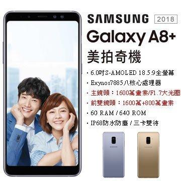 Samsung Galaxy A8+ 2018 (空機)全新未拆封 原廠公司貨NOTE5 8 S8+ S7+ A7 J7