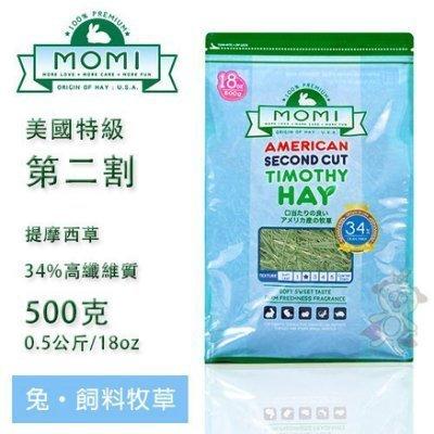 =白喵小舖=摩米MOMI特級二割提摩西牧草500g(兔、天竺鼠適合) 34%高纖維質/濃厚草香