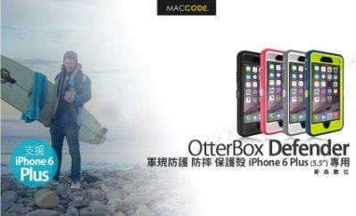 【麥森科技】OtterBox Defender 軍規防護 防摔 保護殼 iPhone 6S Plus / 6 Plus 現貨 含稅