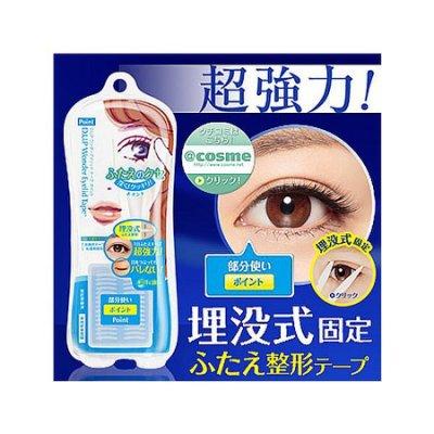 ✪D-UP✪日本超強力雙面膠雙眼皮貼180枚《Point小尺寸重點局部用》