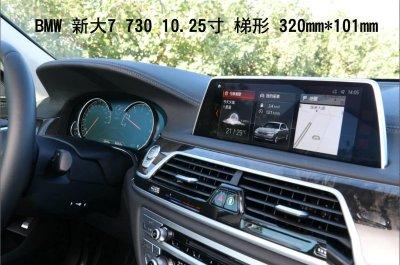 *Phone寶* BMW 新大7 730 系列 汽車螢幕鋼化玻璃貼 10.25吋梯形螢幕 保護貼 2.5D導角