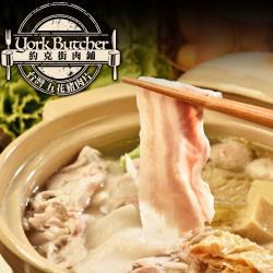 約克街肉鋪 精選台灣豬五花肉片4包(250g/包)