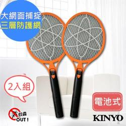 KINYO 三層防觸電捕蚊拍電蚊拍CM-2211超值2入組
