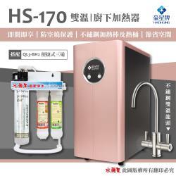 豪星HS-170雙溫廚下加熱器(不鏽鋼龍頭)+水蘋果BH2便捷式三道淨水器
