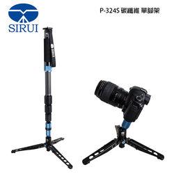 Sirui 思銳 P-324S 單腳架 碳纖 附三腳支撐底架 (P324S,公司貨)