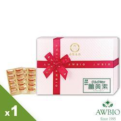 【美陸生技】99%印度高單位薑黃素 日本天皇保養聖品 滋補強身 120粒/盒AWBIO