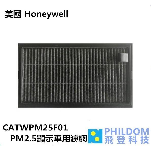 美國 Honeywell CATWPM25F01 PM2.5顯示車用濾網 適用 CATWPM25D01