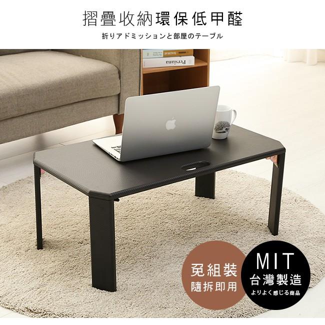 可攜式防撥水折疊桌 TA070 筆電桌 電腦桌 外宿 露營桌 書桌 和室桌 茶几桌