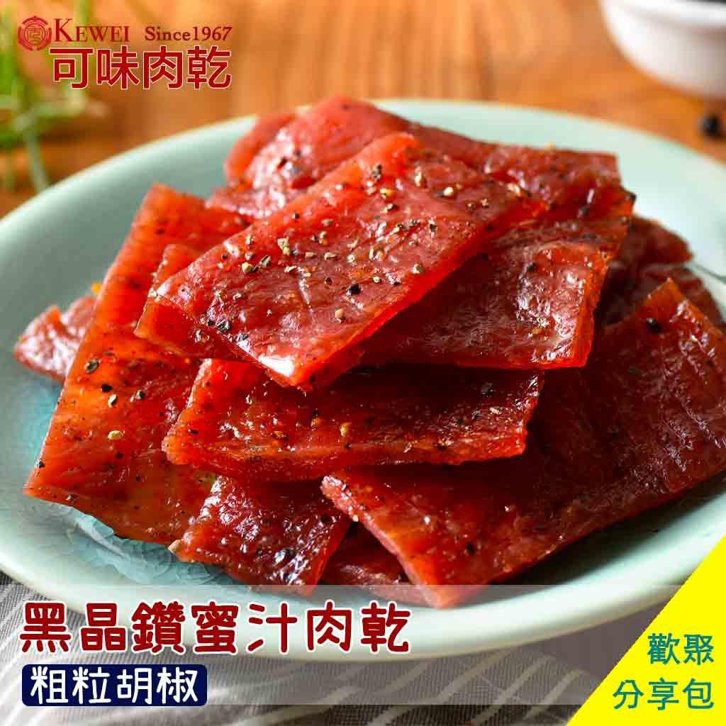 【可味肉乾】黑晶鑽 蜜汁肉乾 分享包/肉乾/肉干/零食