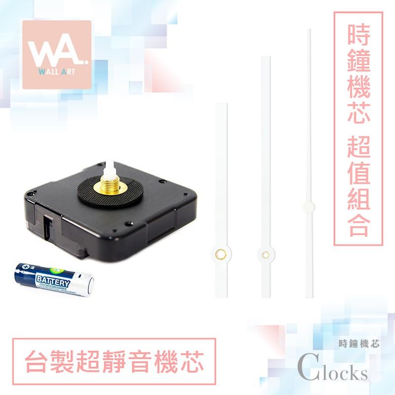 Wall Art 台灣太陽牌時鐘機芯 螺紋高6mm 白色指針 掃描設計 安靜無聲 可DIY更換 附電池 組裝說明書