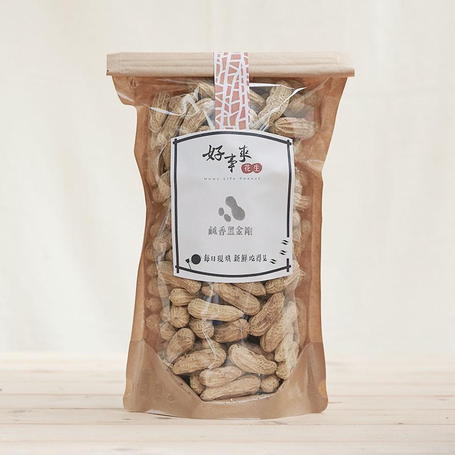 鹹香黑金剛花生 選用台灣特有品種 加上自家五十年經驗 經典好味道 好事來花生出品